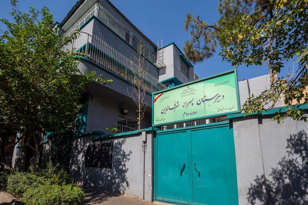 مدرسه شرف الدین
